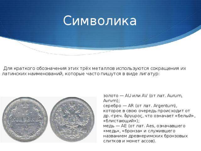 монетное серебро схема