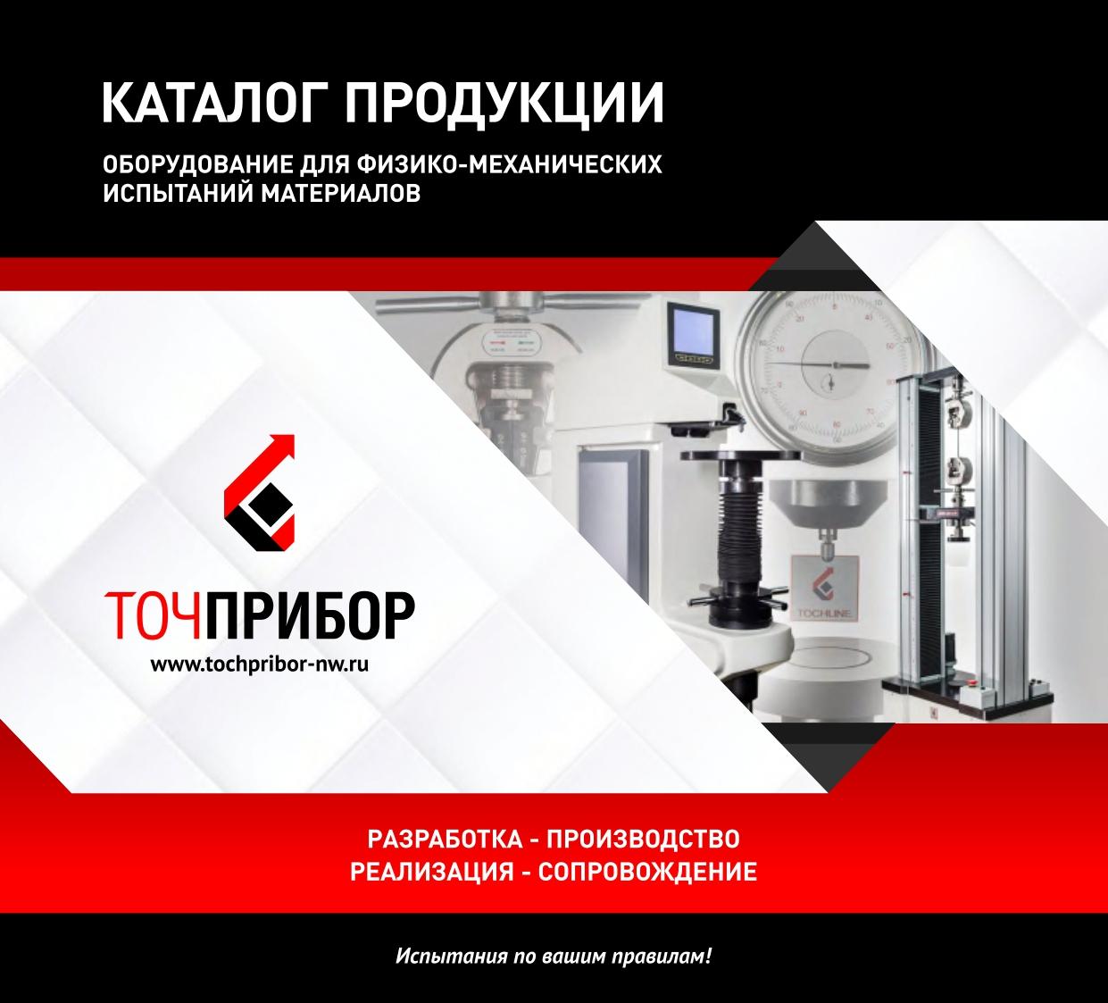 Испытательное оборудование «ТОЧПРИБОР»